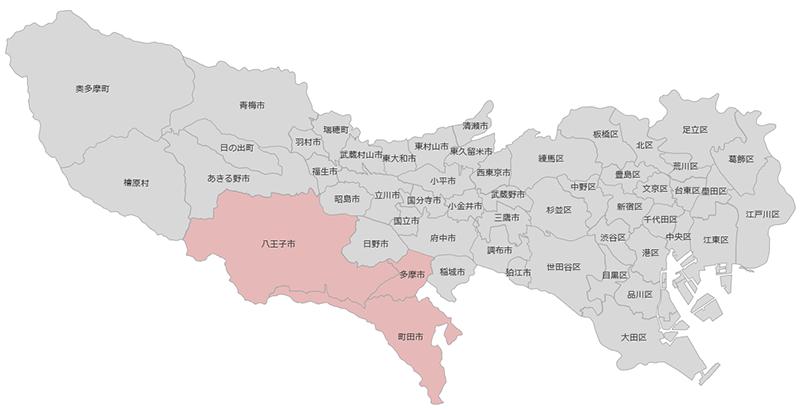 東京(町田・多摩・八王子エリア)