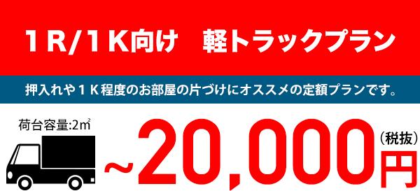 1R/1K向け 軽トラックプラン