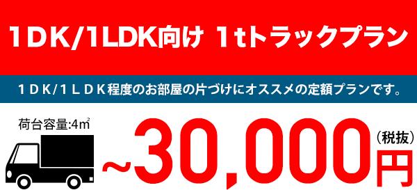 1DK/1LDK向け 1tトラックプラン