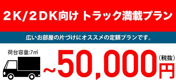 2K/2DK向け トラック満載プラン